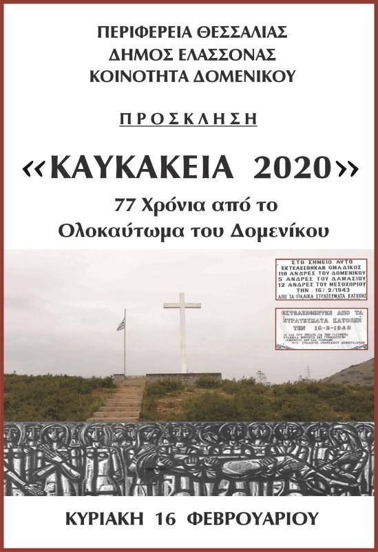 kaykakeia2020 - 77 Χρόνια από το Ολοκαύτωμα του Δομένικου