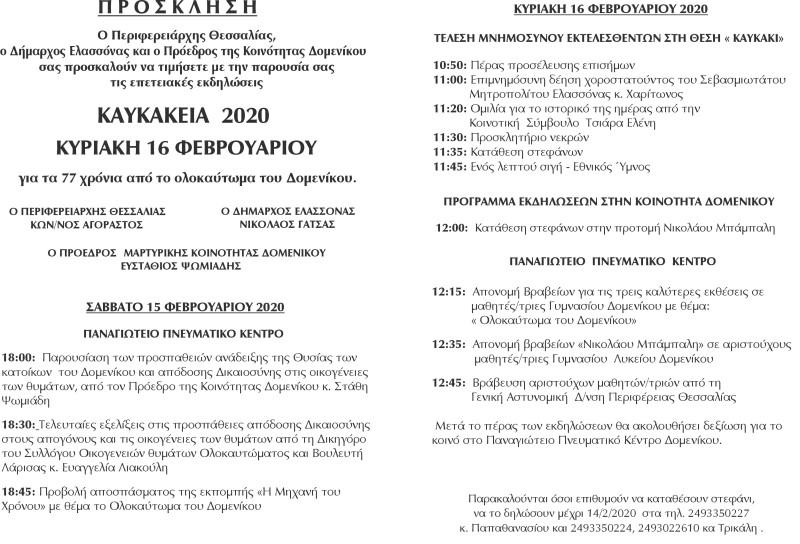 kaykakeia20202 - 77 Χρόνια από το Ολοκαύτωμα του Δομένικου